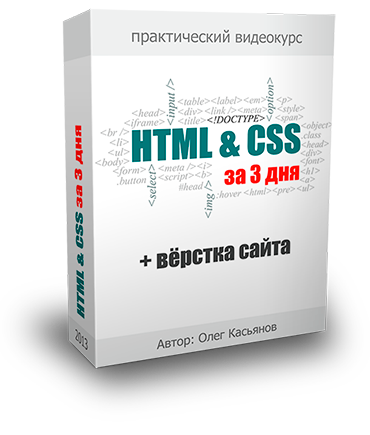 html-css-cover.png